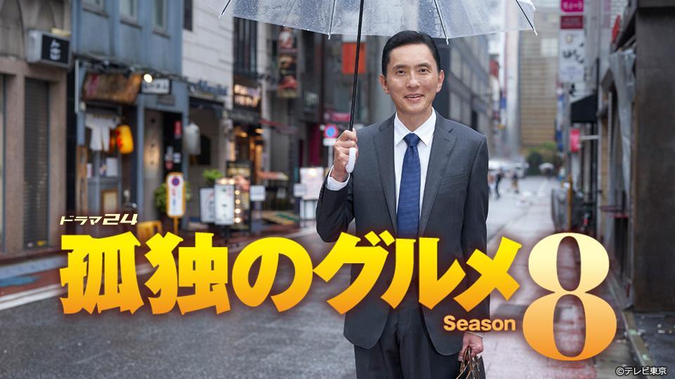 孤独 の グルメ season8 孤独のグルメ:テレビ東京